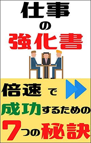仕事成功のための強化書: 倍速で成功するための秘訣7つを解説!