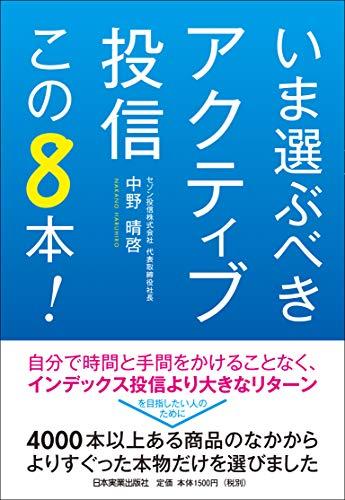[画像:いま選ぶべきアクティブ投信この8本!]