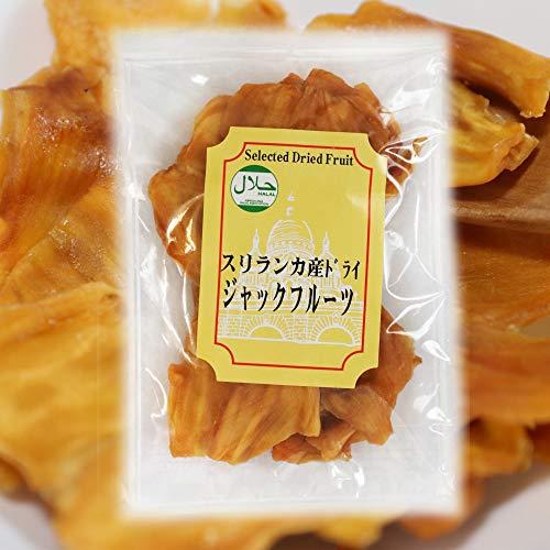 無添加・砂糖不使用のこだわりオーガニックドライジャックフルーツ 有機栽培ドライフルーツ【ナチュレバザール】