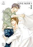 志水ゆき全集(1) LOVE MОDE (1) (ディアプラス・コミックス)
