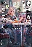裏世界ピクニック5 八尺様リバイバル (ハヤカワ文庫JA)