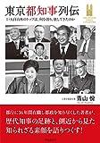 東京都知事列伝  ―巨大自治体のトップは、何を創り、壊してきたのかー