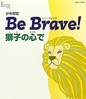 Be brave!獅子の心で (<CD>)