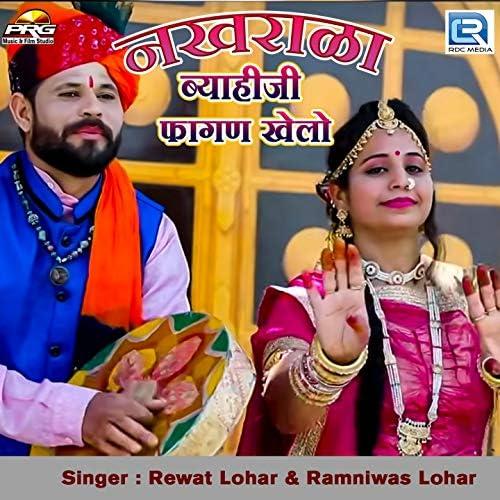 Rewat Lohar, Ramniwas Lohar