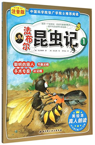 The Records about Insects by Fabric 1: Smart Hunter Cerceris and Operation Expert Ammophiles (Pinyin Annotation) (Chinese Edition)
