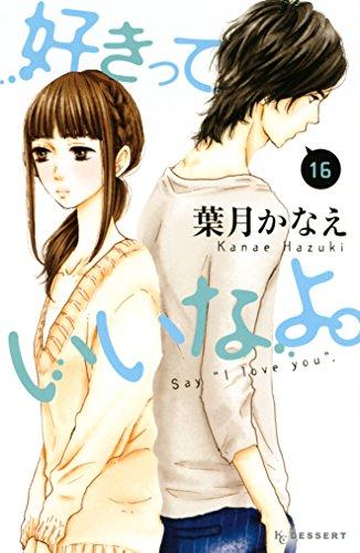 好きっていいなよ。(16) (デザートコミックス)