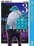 灼熱のニライカナイ 3 (ジャンプコミックスDIGITAL)