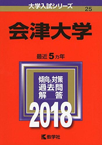 会津大学 (2018年版大学入試シリーズ)の詳細を見る