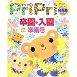 PriPriプリプリ 2009 特別号 ―卒園・入園準備号 (プリプリ特別号)