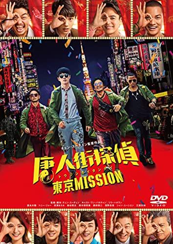 唐人街探偵 東京MISSION [DVD]