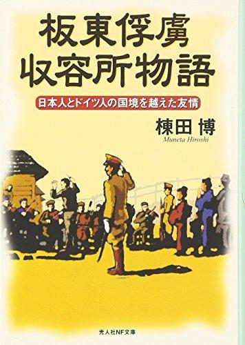 板東俘虜収容所物語―日本人とドイツ人の国境を越えた友情 (光人社NF文庫)