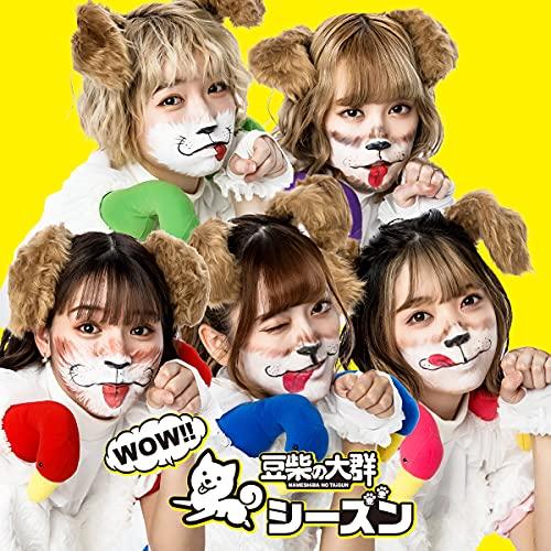 【Amazon.co.jp限定】WOW!!シーズン(CD)(CD盤)(特典:メガジャケ(4形態共通絵柄)1種付)
