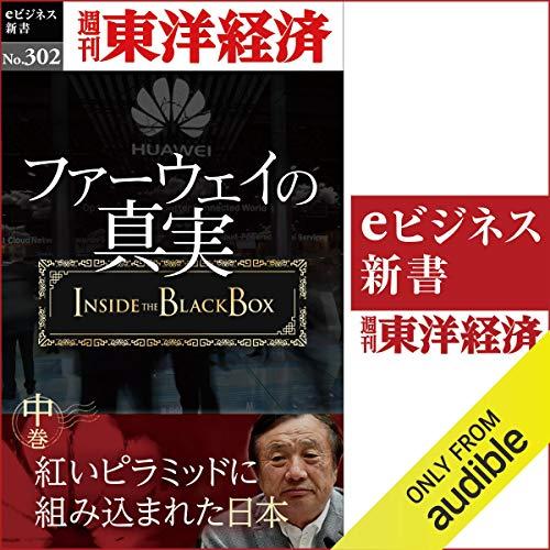 『ファーウェイの真実(中巻) 紅いピラミッドに組み込まれた日本(週刊東洋経済eビジネス新書No.302)』のカバーアート