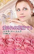 愛されぬ花嫁でも (ハーレクイン・ヒストリカル・スペシャル)