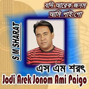 Jodi Arek Jonom Ami Paigo