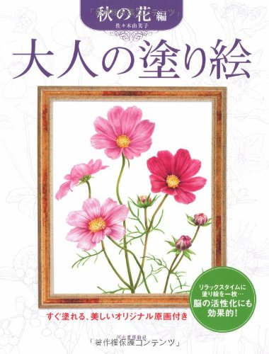 Otona no nurie : sugu nureru utsukushii orijinaru gengatsuki Aki no hanahen