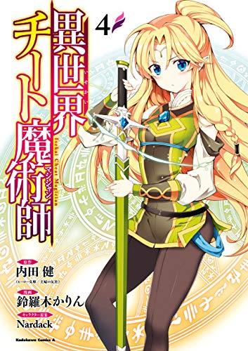異世界チート魔術師(4) (角川コミックス・エース)の詳細を見る