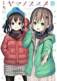 ヤマノススメ コミック 1-16巻セット