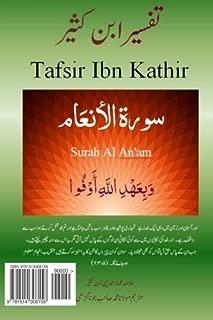 Tafsir Ibn Kathir (Urdu): Surah Al An'am (Volume 6) (Urdu Edition)