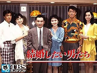 結婚したい男たち【TBSオンデマンド】