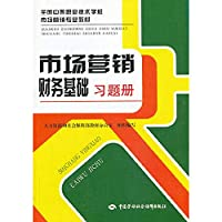 Exercises book marketing financial foundation secondary vocational and technical schools nationwide marketing professional teaching(Chinese Edition)