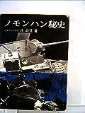 ノモンハン秘史 (1967年) (原書房・100冊選書)