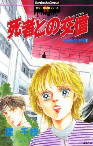 放課後の怪談 (1)死者との交信 (ぶんか社コミックス)