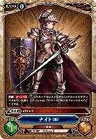 グランブルーファンタジーTCG/ナイト(男) / BO03-116 / ブースターパック 決意の輝き/シングルカード