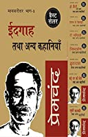 Complete Set of Mansarovar Premchand (Set Of 8 Books)
