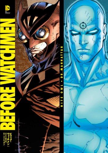ビフォア・ウォッチメン:ナイトオウル/Dr.マンハッタン (DC COMICS)の詳細を見る