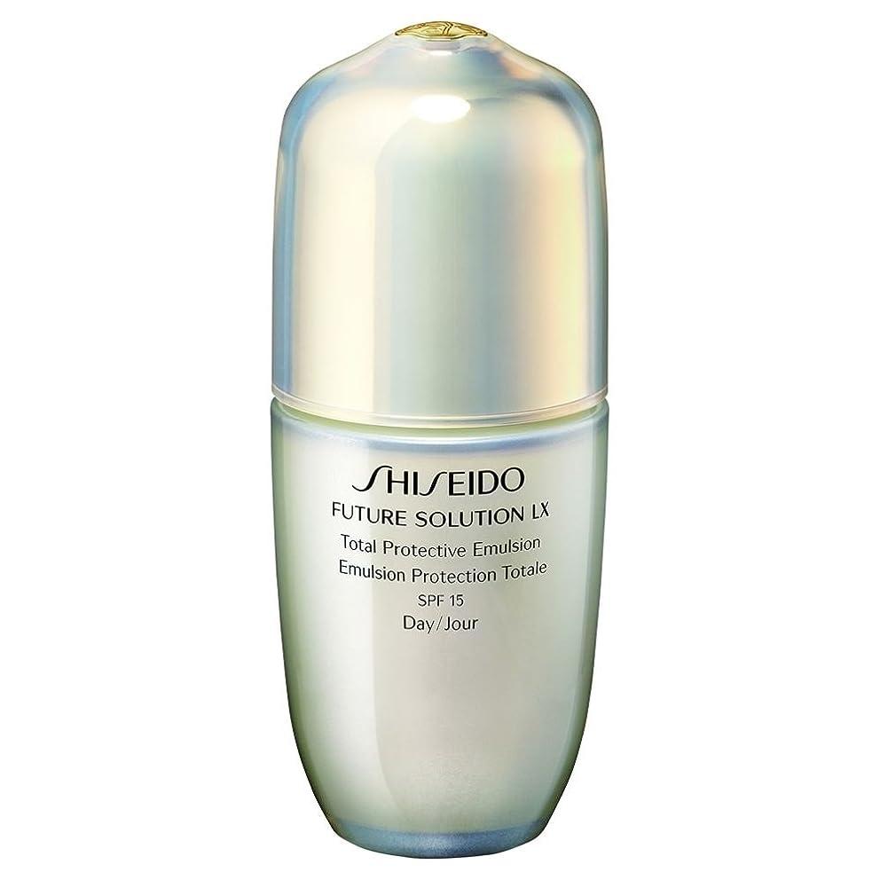 生態学コークス唇[Shiseido] 資生堂フューチャーソリューションLx保護エマルジョンSpf15、75ミリリットル - Shiseido Future Solution Lx Protective Emulsion Spf15, 75ml [並行輸入品]