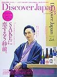 Discover Japan 2020年3月号「SAKEに恋する5秒前。」表紙:橘ケンチ