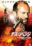 デス・リベンジ [DVD]