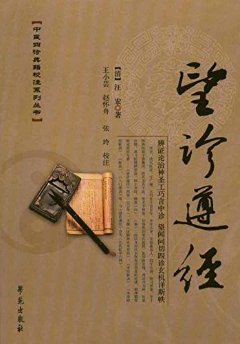 Chinese Medical Classics School Note Series By Inspection Of Compliance By Chinese Edition