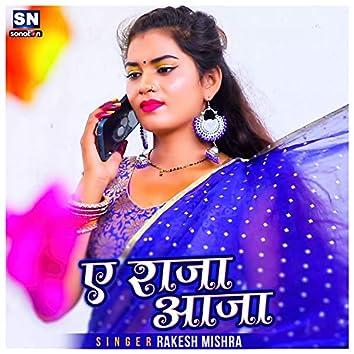 A Raja Aa Ja (Bhojpuri)