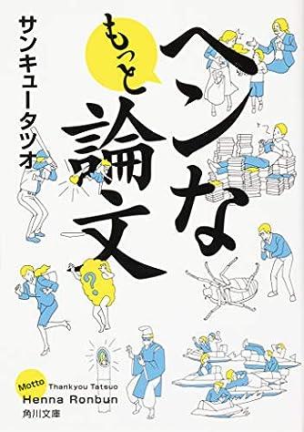 もっとヘンな論文 (角川文庫)