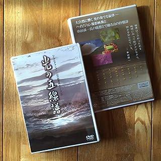 光の五線譜 山の随想録シリーズ②【DVD】