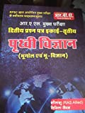 EARTH SCIENCE (Geography & Geology)
