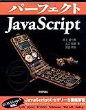 q? encoding=UTF8&ASIN=477414813X&Format= SL160 &ID=AsinImage&MarketPlace=JP&ServiceVersion=20070822&WS=1&tag=liaffiliate 22 - Javascriptの本・参考書の評判