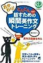 おかわり!どんどん話すための瞬間英作文トレーニング CD BOOK