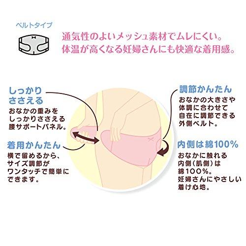 ピジョンPigeonムレにくいらくらく調節妊婦帯ベルトMブラック