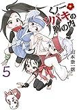 くノ一ツバキの胸の内(5) (ゲッサン少年サンデーコミックス)