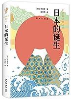 日本的诞生(岩波新书精选)(精)