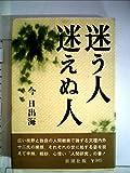 迷う人迷えぬ人 (1963年)