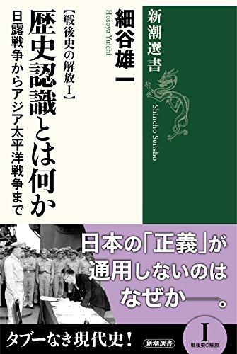 戦後史の解放I 歴史認識とは何か: 日露戦争からアジア太平洋戦争まで (新潮選書)
