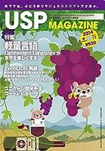 USP MAGAZINE vol.17