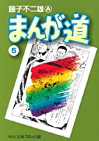 まんが道 (5) (中公文庫―コミック版)