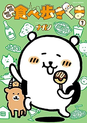 MOGUMOGU食べ歩きくま(3) (ワイドKC)
