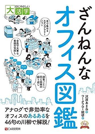 目にやさしい大活字 ざんねんなオフィス図鑑 (エクセレントブックス版)