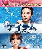 アイテム〜運命に導かれし2人〜 BOX1<コンプリート・シンプルDVD-BOX5,000円シリーズ>【期間限定生産】[GNBF-10010][DVD] 製品画像